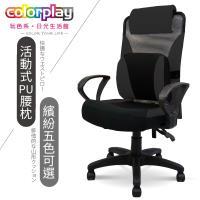 【Color Play精品生活館】3D舒適 PU腰枕質感D型扶手辦公椅/電腦椅/會議椅/職員椅/透氣椅(五色)