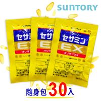 【SUNTORY三得利】芝麻明EX 隨身包(30入)