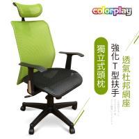 【Color Play精品生活館】Clay克雷可調頭枕T手特級網座辦公椅/電腦椅/會議椅/職員椅/透氣椅(五色)
