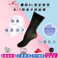 N-easy載銀健康襪抗菌除臭襪【中統絲襪】黑色(5雙入)
