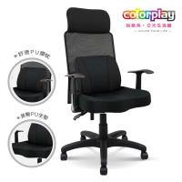 【Color Play精品生活館】增高舒適頭枕升級PU坐墊T型扶手辦公椅/電腦椅/會議椅/職員椅/透氣椅(八色)