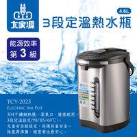 大家源福利品 4.6L 304不鏽鋼3段定溫電動熱水瓶 TCY-2025