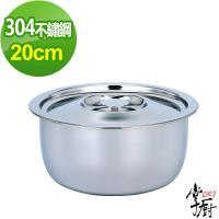 CHEF 掌廚 寬邊304不鏽鋼調理鍋20cm含蓋