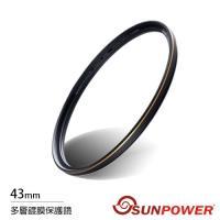 SUNPOWER TOP2 43mm 薄框 鏡片 多層鍍膜保護鏡(公司貨)