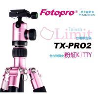 FOTOPRO 富圖寶 TX-PRO II/TX-PRO2 / TXPRO2腳架(公司貨)