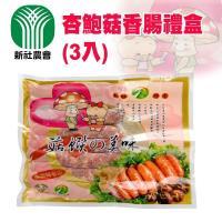 新社農會 杏鮑菇香腸禮盒(3入/盒) *2