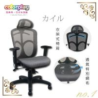【Color Play精品生活館】純色透氣椅背可掛式衣架辦公椅/電腦椅/會議椅/職員椅/透氣椅(五色)