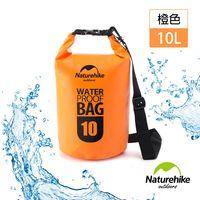 Naturehike 500D戶外超輕量防水袋 收納袋 漂流袋10L 橙色