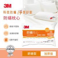 3M 防蹣枕心-舒適型(加厚版)