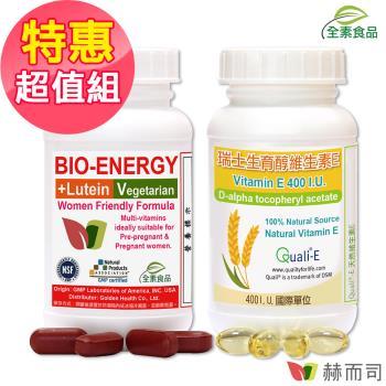 【赫而司】小產營養補充超值組(新元氣錠全素食綜合維他命60顆+ 瑞士DSM天然維生素E高單位400IU具抗氧化作用100顆)