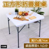 【頂堅】寬87公分-方形折疊桌/麻將桌/書桌/餐桌/工作桌/野餐桌/露營桌/拜拜桌