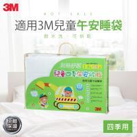 3M 新絲舒眠-兒童午安被 睡袋 被胎 四季用 Z120