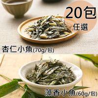【天和鮮物】杏仁小魚、藻香小魚任選20包〈70g/60g/包〉