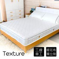【時尚屋】愛黛爾乳膠6尺加大雙人獨立筒加強彈簧床墊Q1R7-03-6台灣製/免組裝/免運費