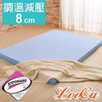 LooCa 綠能護背8cm減壓床墊-雙人 搭贈3M吸濕排汗布套