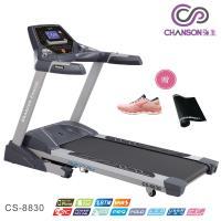 CHANSON強生 i 跑步電動跑步機CS-8830