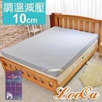 《送記憶枕》LooCa 綠能護背10cm減壓床墊-單人(搭贈台灣黑絲絨竹炭布套)