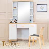 【時尚屋】[UZ6]寶格麗3.5尺化妝台-含椅子UZ6-33-6免運費/免組裝/化妝台/鏡台/化妝桌