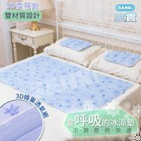 日本三貴SANKI 雪花紫3D網冰涼床墊組1床2枕 (10.8kg)