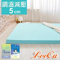 LooCa 綠能護背5cm減壓床墊-加大 搭贈日本大和涼感布套
