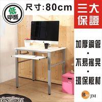 BuyJM 低甲醛鏡面80公分穩重型單鍵盤電腦桌/書桌/工作桌