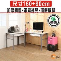 BuyJM 低甲醛鏡面160+80公分雙抽屜L型穩重工作桌/電腦桌/書桌