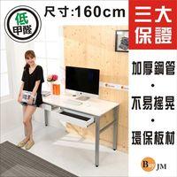 BuyJM 低甲醛鏡面160公分抽屜加鍵盤穩重型電腦桌/書桌/工作桌