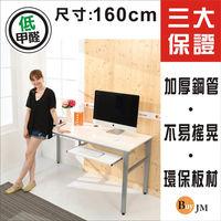 BuyJM 低甲醛鏡面160公分穩重型單鍵盤電腦桌/書桌