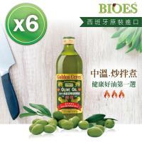 囍瑞 BIOES 特級冷壓 100% 純橄欖油(1000ml-6入)