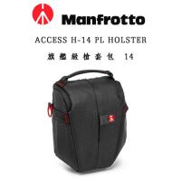 Manfrotto ACCESS H-14 PL HOLSTER 旗艦級槍套包 14