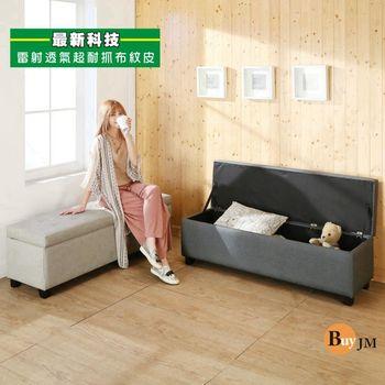 BuyJM 羅伯特實木腳掀蓋沙發椅(長126公分)(2色)/收納椅/沙發凳