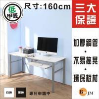 BuyJM 低甲醛仿馬鞍皮面160公分穩重型單鍵盤工作桌(兩色可選)/書桌/電腦桌