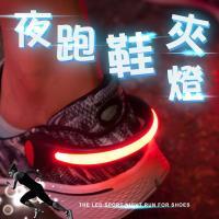 金德恩 LED夜跑鞋夾燈 夜間警示/ 慢跑燈(1入)