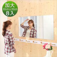 BuyJM 莉亞加大版壁貼鏡/裸鏡(8片組)(30*30cm)