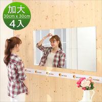 Buyjm 莉亞加大版壁貼鏡/裸鏡(4片組)(30*30cm)