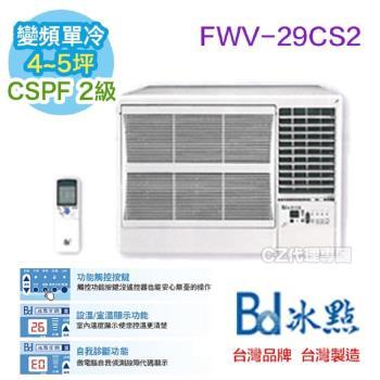 BD冰點冷氣 二級能效 4-5坪 變頻窗型冷氣 FWV-29CS2