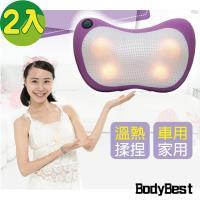 BodyBest溫熱按摩枕2入(顏色隨機)