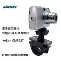 ARKON  把手固定專用 相機   行車紀錄器雲台 CMP227