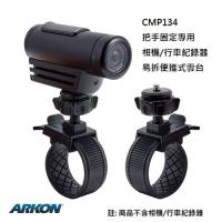 ARKON 把手固定專用相機   行車紀錄器易拆便攜式雲台  CMP134