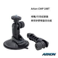 ARKON 相機   行車紀錄器  長臂矽膠吸盤雲台組  CMP198T