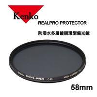 Kenko REALPRO C-PL 58mm多層鍍膜偏光鏡~日本製
