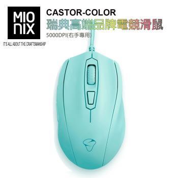 【MIONIX 】瑞典高端品牌CASTOR COLOR 5000DPI 電競滑鼠 (冰淩青.右手專用)