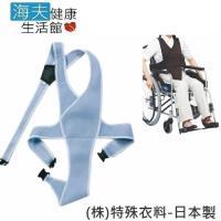 海夫 日華 輪椅專用保護帶 全包覆式安全束帶(W1076)