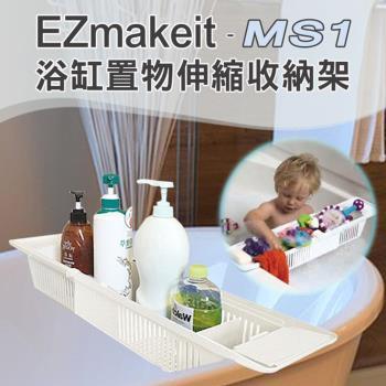 EZmakeit-MS1浴缸置物伸縮收納架