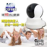 【宇晨I-Family】HD720P百萬畫素自帶熱點/無線網路攝影機
