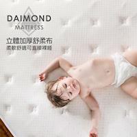 獨立筒床墊【obis】晶鑽系列_MONET三線九段式乳膠獨立筒無毒床墊-雙人加大(6尺X6.2尺)