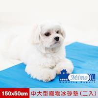 【米夢家居】 嚴選長效型降6度冰砂冰涼墊(50x150CM)10公斤以上中大寵物用-2入