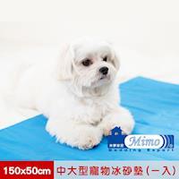【米夢家居】 嚴選長效型降6度冰砂冰涼墊(50x150CM)10公斤以上中大寵物用-1入