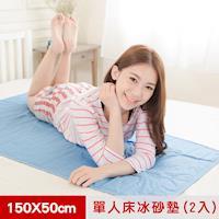 【米夢家居】 嚴選長效型降6度冰砂冰涼墊(50*150CM)單人床墊-2入