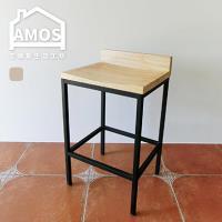 【Amos】工業風低背實木高腳吧檯椅